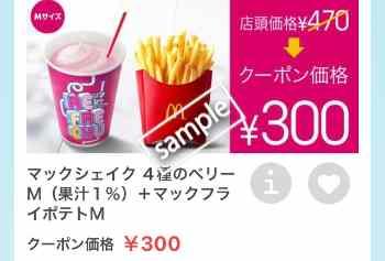 マックシェイク4種のベリーM+ポテトM 300円