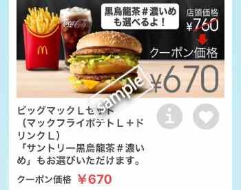 ビッグマック+ポテトL+ドリンクLセット670円
