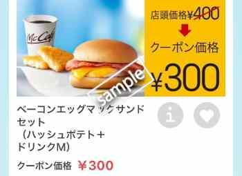 ベーコンエッグマックサンド+ハッシュポテト+ドリンクMセット300円