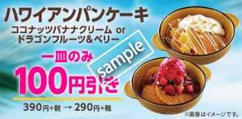ハワイアンパンケーキ 90円(アプリクーポン)