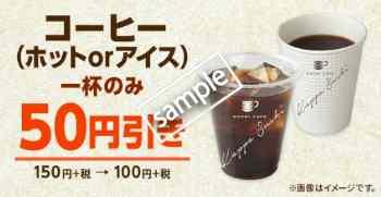 コーヒー1杯のみ50円引き(アプリクーポン)