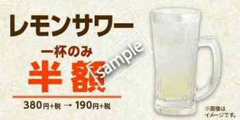 レモンサワー1杯のみ半額(アプリクーポン)