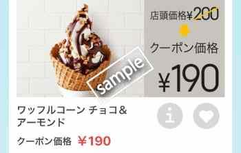 ワッフルコーン チョコ&アーモンド 190円