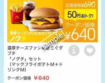 ノグチ+ポテトM+ドリンクMセット640円
