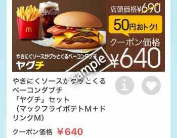 ヤグチ+ポテトM+ドリンクMセット640円