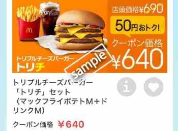 トリプルチーズバーガー+ポテトM+ドリンクMセット640円