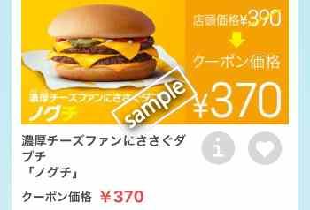 ノグチ単品370円