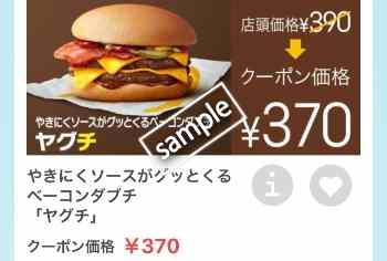 ヤグチ単品370円
