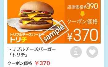 トリプルチーズバーガー単品370円