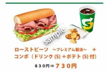 ローストビーフ ~プレミアム製法~ +ドリンク(S)+ポテト(S)付 730円