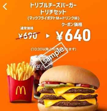 トリプルチーズバーガー+ポテトM+ドリンクMセット640円(スマニュー)