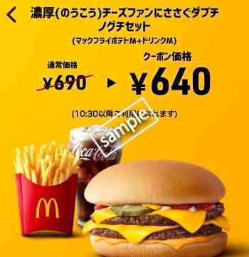 ノグチ+ポテトM+ドリンクMセット640円(スマニュー)