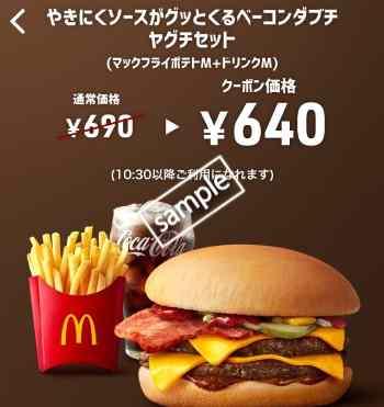 ヤグチ+ポテトM+ドリンクMセット640円(スマニュー)