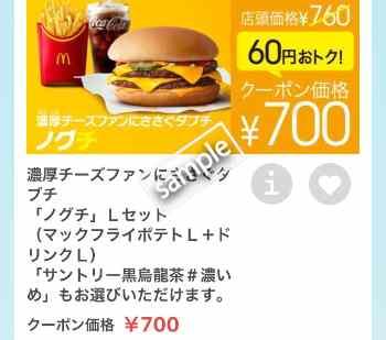 ノグチ+ポテトL+ドリンクLセット700円