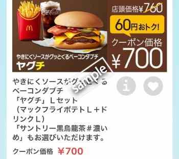 ヤグチ+ポテトL+ドリンクLセット700円