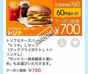 トリプルチーズバーガー+ポテトL+ドリンクLセット700円