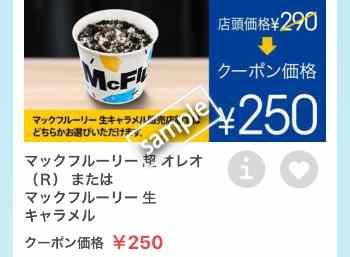 マックフルーリー超オレオまたは生キャラメル 250円