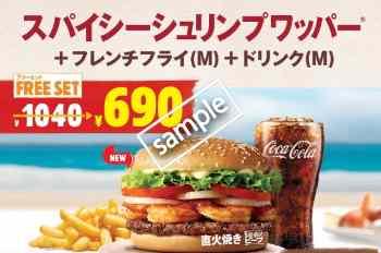 スパイシーシュリンプワッパー+ポテトM+ドリンクMセット690円