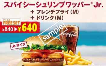 スパイシーシュリンプワッパー+フレンチフライM+ドリンクMセット640円