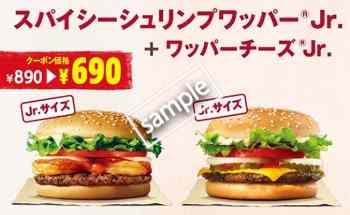 スパイシーシュリンプワッパーJr+ワッパーチーズJrセット 690円