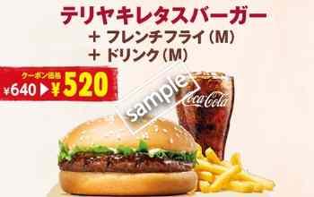 テリヤキレタスバーガー+ポテトM+ドリンクMセット520円