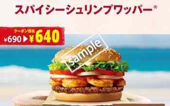 スパイシーシュリンプワッパー640円