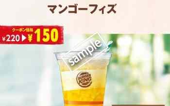 マンゴーフィズ 150円