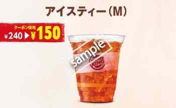 アイスティー単品(M)150円
