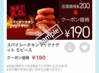 スパイシーチキンマックナゲット5ピース 190円