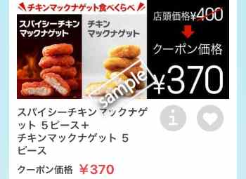 スパイシーナゲット5ピース+ナゲット5ピース 370円
