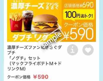 ノグチ+ポテトM+ドリンクMセット590円