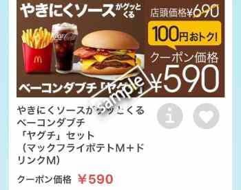 ヤグチ+ポテトM+ドリンクMセット590円