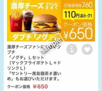 ノグチ+ポテトL+ドリンクLセット650円