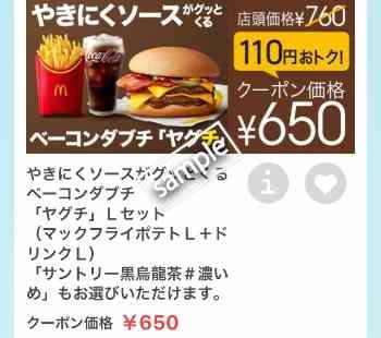 ヤグチ+ポテトL+ドリンクLセット650円