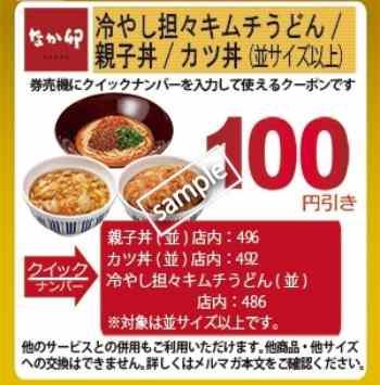 親子丼・カツ丼・冷やし担々キムチうどん100円値引き(なか卯の日)