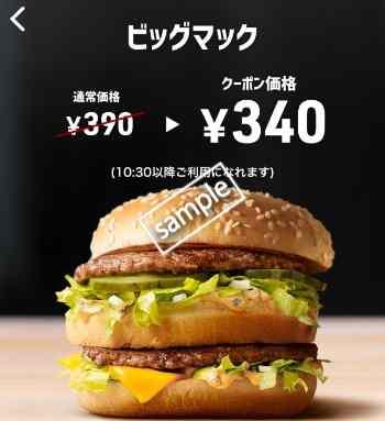 ビッグマック単品340円(スマニュー)