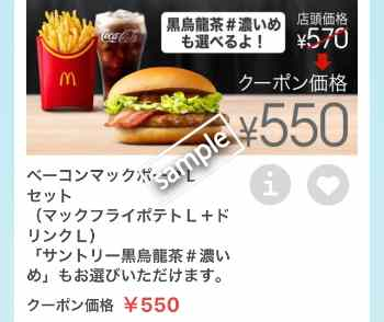 ベーコンマックポーク+ポテトL+ドリンクLセット550円