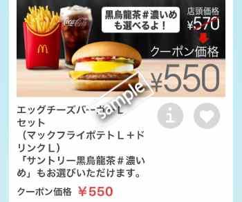 エッグチーズバーガー+ポテトL+ドリンクLセット550円