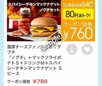 ノグチ+ポテトS+ドリンクMセット+スパイシーナゲット 760円