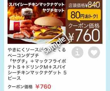 ヤグチ+ポテトS+ドリンクMセット+スパイシーナゲット 760円