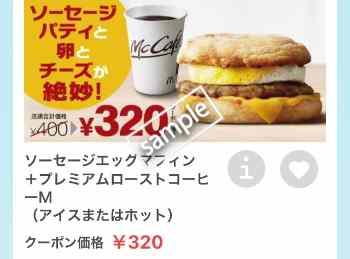 ソーセージエッグマフィン+プレミアムローストコーヒーセット 320円