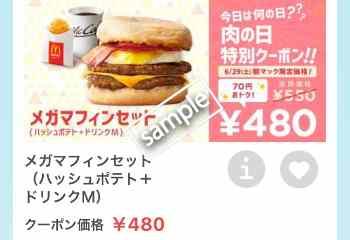 メガマフィン+ハッシュポテト+ドリンクMセット 480円