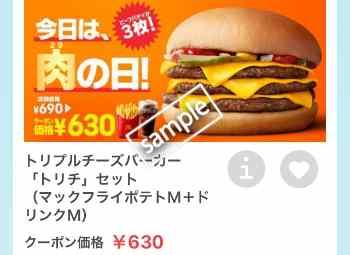 トリプルチーズバーガー+ポテトM+ドリンクMセット630円
