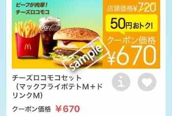 チーズロコモコ+ポテトM+ドリンクM セット670円