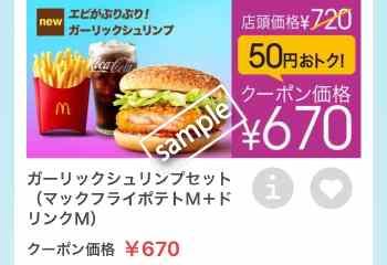 ガーリックシュリンプ+ポテトM+ドリンクM セット670円