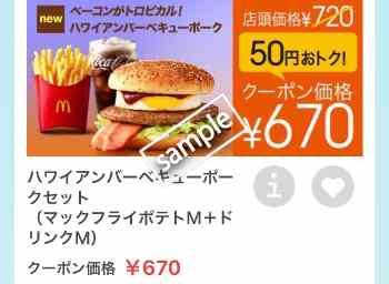 ハワイアンバーベキューポーク+ポテトM+ドリンクM セット670円
