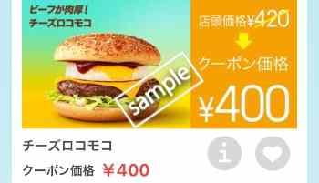 チーズロコモコ単品400円