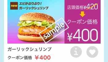 ガーリックシュリンプ単品400円
