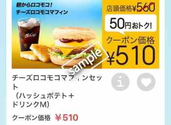 チーズロコモコマフィン+ハッシュポテト+ドリンクMセット 510円