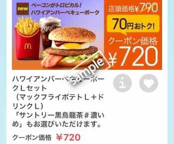 ハワイアンバーベキューポーク+ポテトL+ドリンクL セット 720円